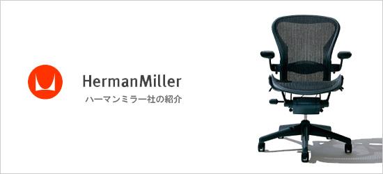 ハーマンミラー社の紹介 hermanmiller