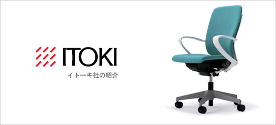 イトーキ社の紹介 itoki